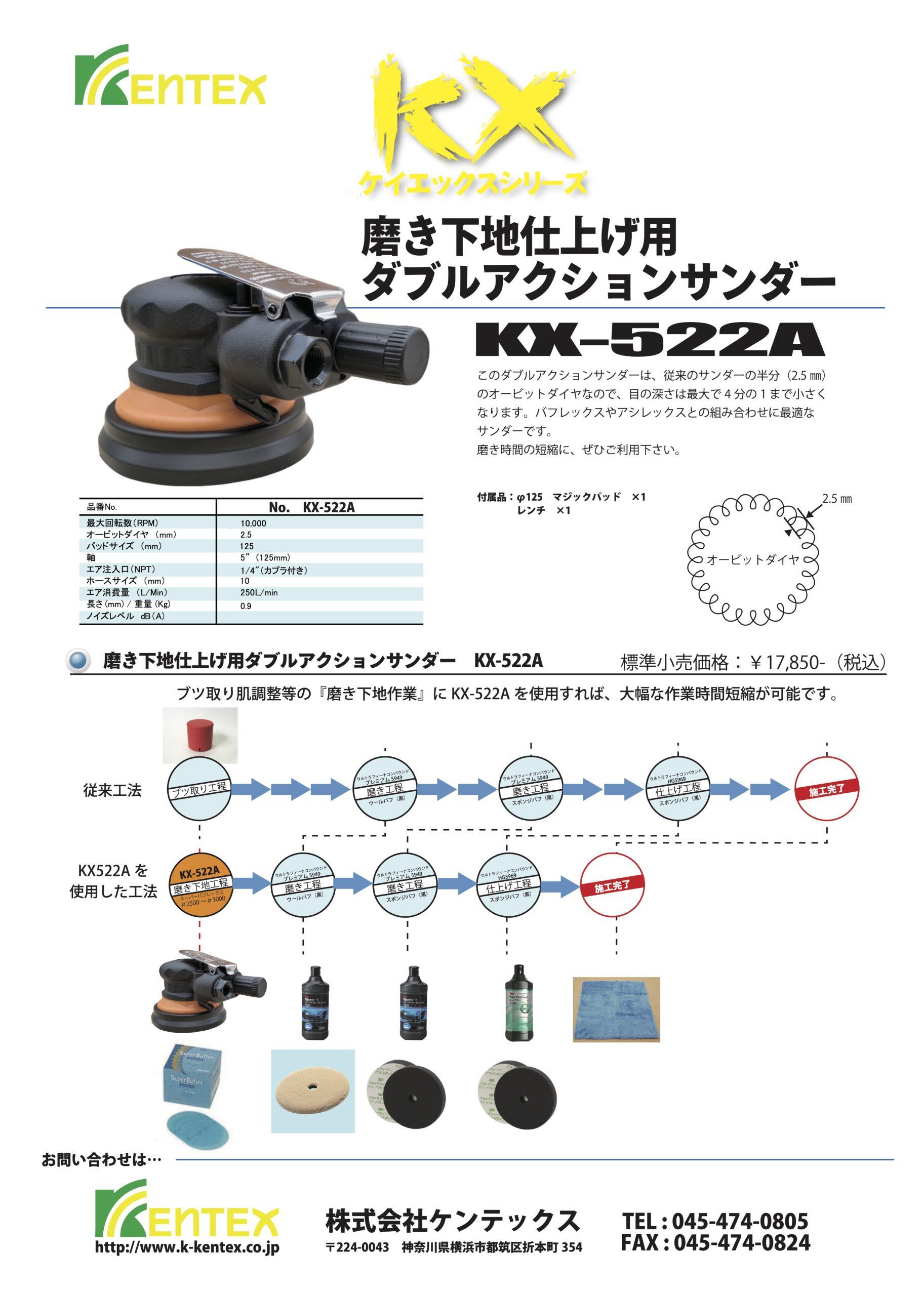 KX-522Aの説明用チラシです。